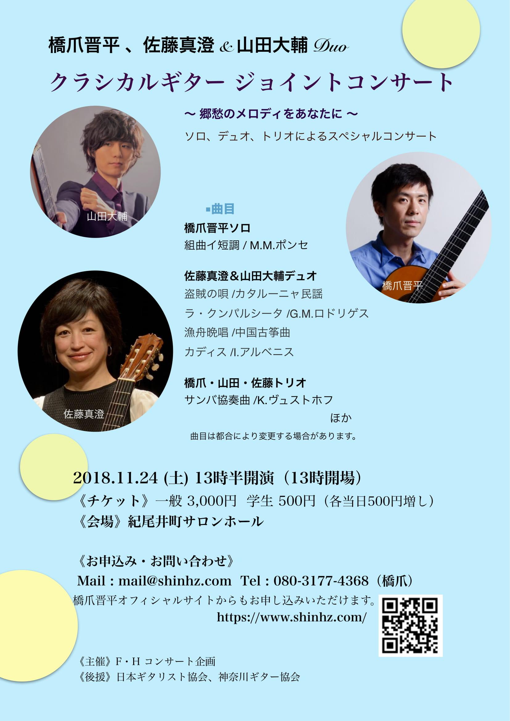 クラシカルギター ジョイントコンサート