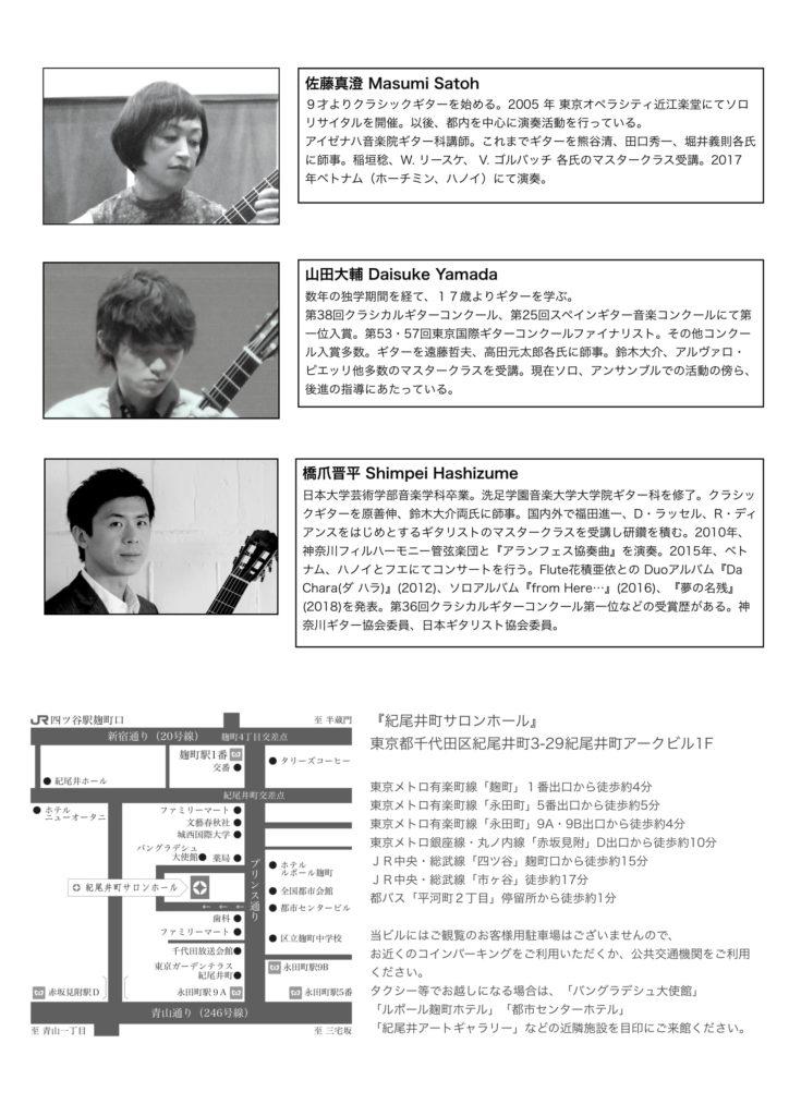 橋爪&山田真澄デュオ2018裏面-1